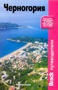 Релли Аннализа - Черногория обложка книги