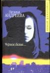 Андреева Н.В. - Черное белое обложка книги