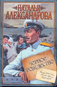 Александрова Наталья - Черное Рождество обложка книги