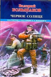 Большаков В. - Черное солнце обложка книги