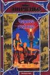 Зинченко Майя - Черное солнце обложка книги