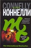 Коннелли М. - Черное эхо обложка книги