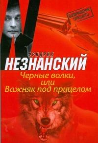 Незнанский Ф.Е. - Черные волки, или Важняк под прицелом обложка книги