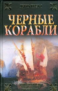 Грэм Джо - Черные корабли обложка книги
