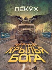 Лекух Дмитрий - Черные крылья Бога обложка книги