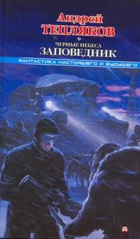Тепляков Андрей - Черные небеса. Заповедник обложка книги