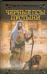Черные псы пустыни обложка книги