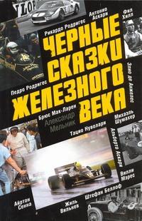 Мельник А.Д. - Черные сказки железного века обложка книги