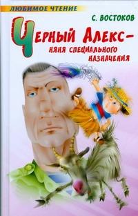 Черный Алекс - няня специального назначения Востоков С.В.