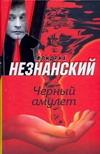 Черный амулет Незнанский Ф.Е.