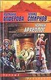 Алферова М. - Черный археолог' обложка книги