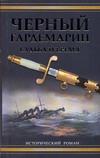 Репина А.В. - Черный гардемарин: судьба и время обложка книги