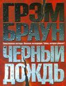 Браун Грэм - Черный дождь' обложка книги