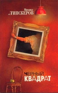 Липскеров М.Ф. - Черный квадрат обложка книги