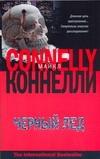 Коннелли М. - Черный лед обложка книги