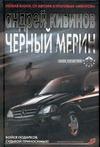 Черный мерин обложка книги