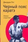 Рот Джордан - Черный пояс каратэ обложка книги