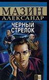 Мазин А.В. - Черный Стрелок обложка книги