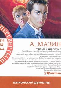 Мазин А.В. - Черный стрелок 1 ; Черный стрелок 2 : шпионский детектив обложка книги