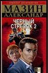 Мазин А.В. - Черный Стрелок 2 обложка книги