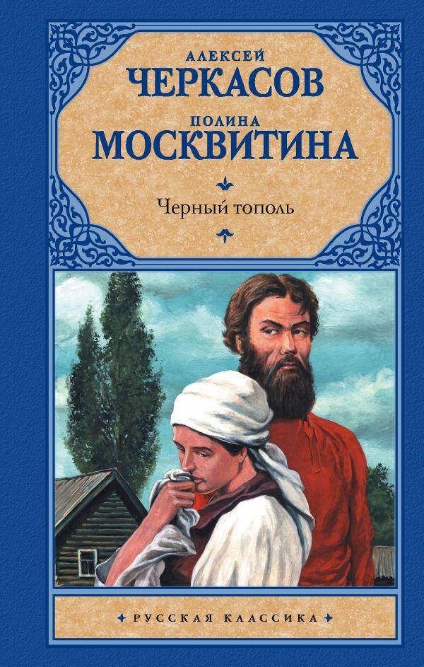 Черный тополь Черкасов А.Т.