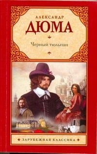 Черный тюльпан обложка книги