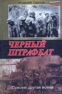 Орлов А.Ю. - Черный штрафбат обложка книги