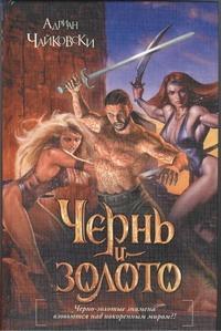 Чайковски Адриан - Чернь и золото обложка книги