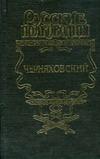 Золототрубов А.М. - Черняховский. Рубеж бессмертия' обложка книги