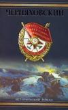 Золототрубов А.М. - Черняховский. Рубеж бессмертия обложка книги