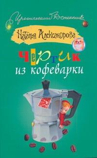 Александрова Наталья - Чертик из кофеварки обложка книги
