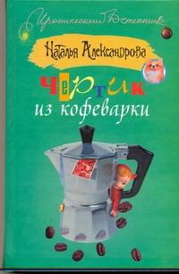 Чертик из кофеварки Александрова Наталья