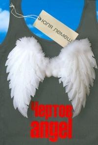 Лемеш Юля - Чертов angel обложка книги