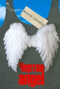 Чертов angel Лемеш Юля