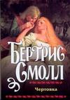 Смолл Б. - Чертовка обложка книги