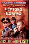 Чертово колесо обложка книги