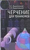 Вышнепольский И.С. - Черчение для техникумов обложка книги