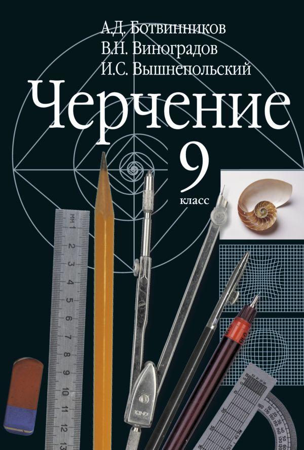 Черчение. 9 класс. Учебник Ботвинников А.Д., Виноградов В.Н., Вышнепольский И.С.