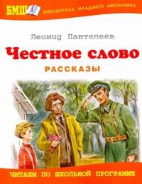 Честное слово Пантелеев Л.