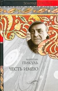 Пикуль В.С. - Честь имею. Исповедь офицера Российского Генштаба обложка книги