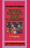 Узорова О.В. - Четвертные контрольные работы по математике. 1-4 классы обложка книги