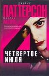 Паттерсон Д. - Четвертое июля обложка книги
