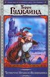 Четвертое Правило Волшебника, или Храм Ветров обложка книги