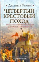 Четвертый крестовый поход