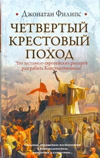 Филипс Джонатан - Четвертый крестовый поход обложка книги
