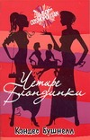 Четыре блондинки обложка книги