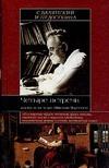 Валянский С.И. - Четыре встречи. Жизнь и наследие Николая Морозова обложка книги