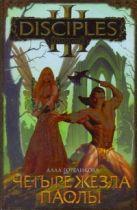 Гореликова Алла - Четыре жезла Паолы' обложка книги