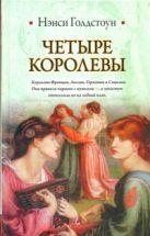 Голдстоун Нэнси - Четыре королевы' обложка книги
