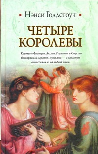 Голдстоун Нэнси - Четыре королевы обложка книги